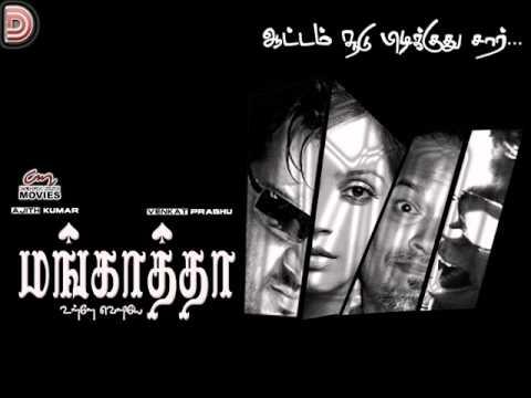 Vilayadu Mankatha full song - Mankatha Ajith 2011