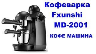 Кофемашина Fxunshi MD-2001 мини обзор