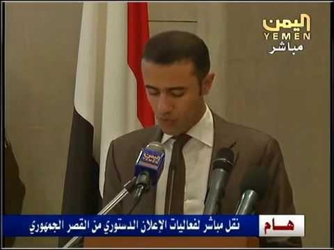 الإعلان الدستوري للجمهورية اليمنية 6/2/2015