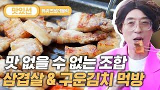 [#지나철] ⏱️6분⏱️ 한국인이라면 극호♥ 구운 김치…