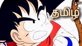தமிழ் Goku's World Martial Arts Tournament [ Dragon Ball Z Tamil dubbed ]
