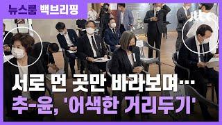 [백브리핑] 서로 다른 곳만…추미애·윤석열 '어색한 거리두기' / JTBC 뉴스룸