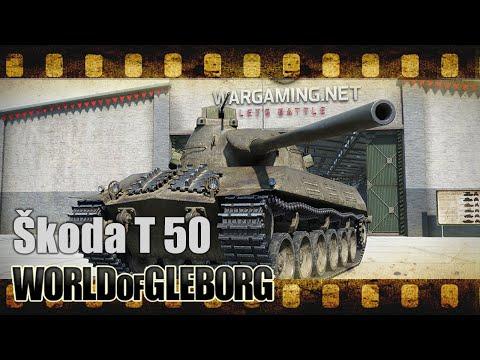 World of Gleborg. Škoda T 50 - А я пони!