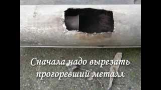 Ремонт глушителя(Еще один вариант надежного и не сложного ремонта резонатора глушителя., 2012-11-30T20:20:28.000Z)