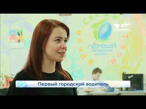 Приз для Первого городского водителя  Новости Кирова  12 02 2020