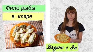 Как вкусно приготовить рыбу / Филе рыбы в кляре