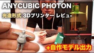 光造形3DプリンタANYCUBIC PHOTONをレビュー&自作モデル出力