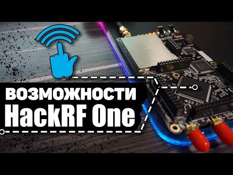 HackRF One - Обзор лучшего SDR: Возможности | Что это? | Как пользоваться? | UnderMind