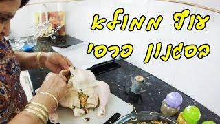 עוף ממולא אורז בסגנון פרסי - מתכון מצולם בוידאו