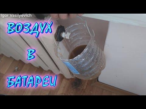 Как установить кран Маевского на батарею. Как удалить воздух из радиаторов, батареи.