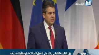 وزير الخارجية الألماني يؤكد تنسيق التحركات قبل مفاوضات جنيف