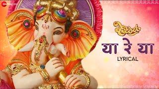 Ya Re Ya - Lyrical | Ventilator | Rohan Pradhan | Ganpati Song