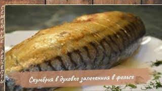 Скумбрия в духовке запеченная в фольге. Рецепт приготовления рыбы для ленивых :) [Семейные рецепты]