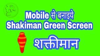 How To Make Shaktiman Green Screen