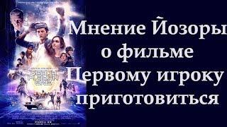Мнение о фильме Первому игроку приготовиться / Ready Player One