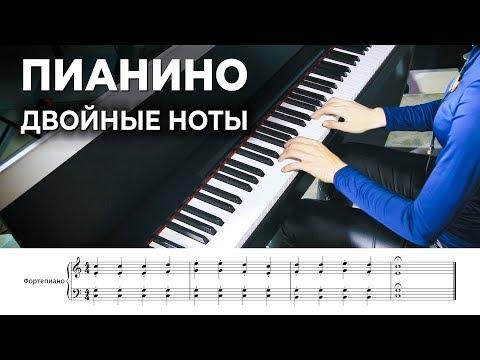 Пианино для начинающих: игра двойными нотами