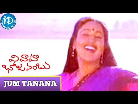 Vivaha Bhojanambu Songs - Jum Tanana Video Song - Rajendra Prasad | Aswani | Raj-Koti