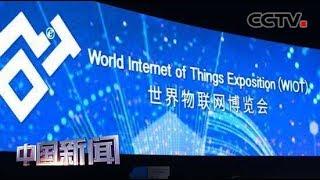 [中国新闻] 2019年世界物联网博览会:聚焦物联网产业化 实用化 | CCTV中文国际