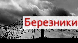 История Березников.