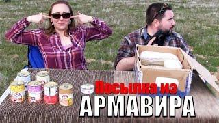 Посылка в Америку из райского края России