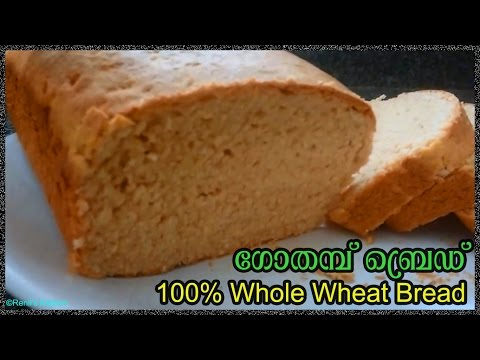 Homemade Whole Wheat Bread Recipe in malayalam | Atta Bread | ഗോതമ്പ് ബ്രെഡ്‌  | gothambu  bread