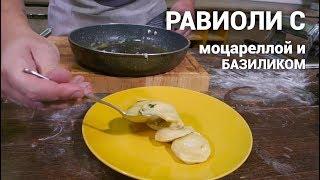 РАВИОЛИ С МОЦАРЕЛЛОЙ И БАЗИЛИКОМ/ Подробный и простой рецепт