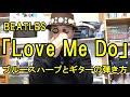 ビートルズ「ラヴ・ミー・ドゥ」のブルースハープとギターの弾き方 Beatles「Love me do」 correct way to play Blues harp and Guitar