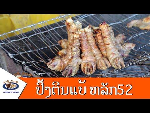 Lao food - ອາຫານລາວ - อาหารลาว #EP7