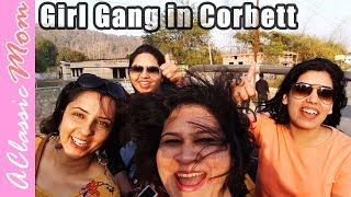Girl Gang at Aahana Resort in Jim Corbett | Girls Trip into the Wild Uttarakhand | A Classic Mom