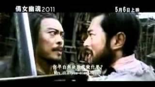 【倩女幽魂2011】A Chinese Ghost Story 2011 中文電影預告