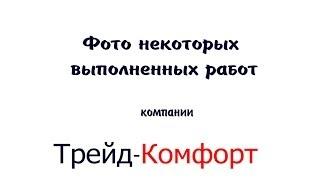 Выполненные работы по монтажу кондиционеров Трейд-Комфорт Харьков(, 2013-12-21T22:14:13.000Z)