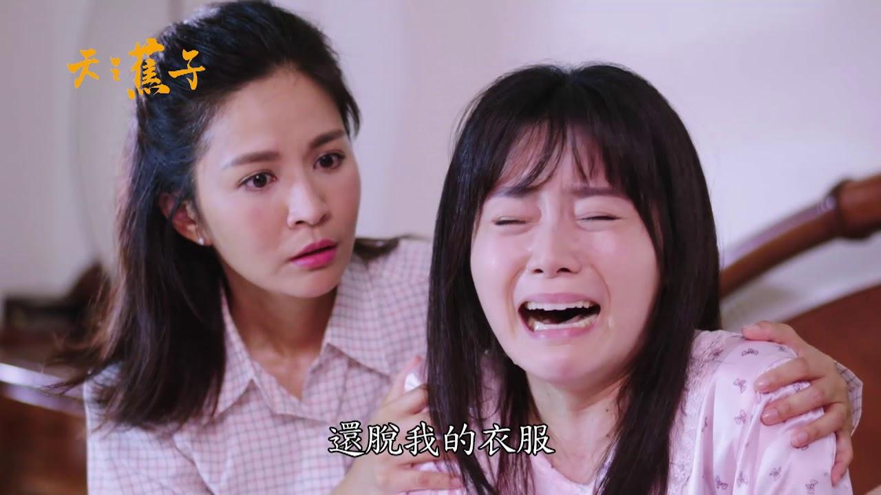 【天之蕉子】秀玉病發醒來揭發瑞坤 政輝會怎麼做? - YouTube