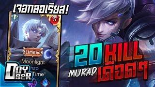 RoV:Murad ปะทะนักแข่งเวียดนาม! เดือดๆ - Doyser