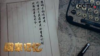 《国家记忆》 20191109 《红色堡垒》 生死情报线| CCTV中文国际