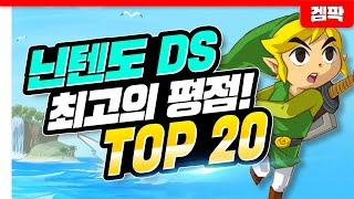 닌텐도 DS 최고 평점 순위!!