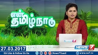 En Tamilnadu News | 27.03.17 | News 7 Tamil