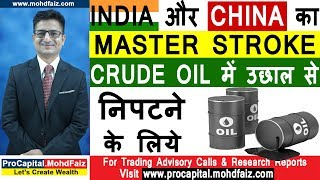 INDIA और CHINA का MASTER STROKE | Latest Stock News India |  Latest Stock Market News India