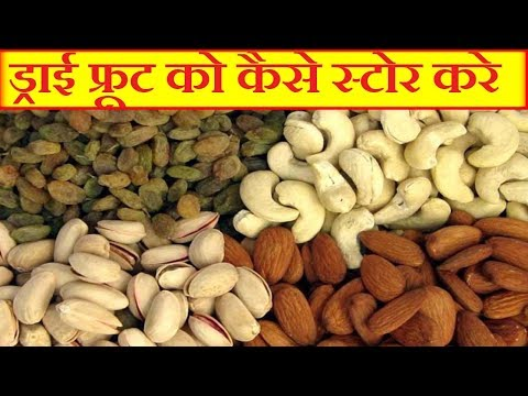 ड्राई फ्रूट को कैसे स्टोर करे - How to Store Dry Fruits for lone time - dry fruit store tips