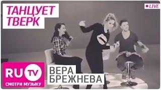 """👯 Вера Брежнева станцевала тверк под """"Бьет бит"""" IOWA"""