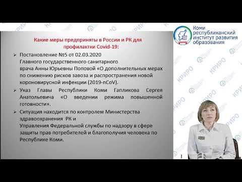 «Профилактика вирусных инфекций: гриппа, короновирусной инфекции Covid2019, ОРВИ» 2