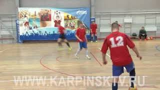 III тур первенства по мини футболу прошел в Карпинске