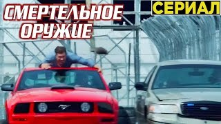 Смертельное Оружие [2016] Русский Трейлер (Сериал)