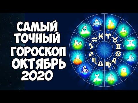 САМЫЙ ТОЧНЫЙ ГОРОСКОП НА ОКТЯБРЬ 2020 ГОДА ПО ЗНАКАМ ЗОДИАКА