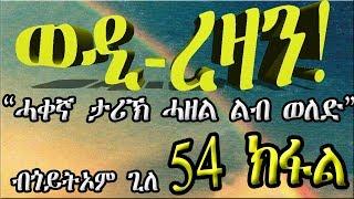 ERIZARA - ወዲ ረዛን Part 54 ብጎይትኦም ጊለ - Wedi Rezan