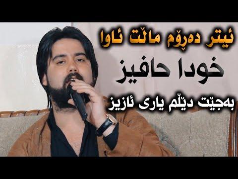Hama Krmashani (Etr Darom) Nwe - Track 1 - ARO