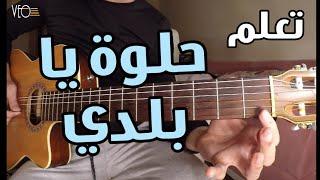تعليم عزف حلوة يا بلدي - داليدا على الجيتار  - تاب + سولو - عزف الأغنية كاملة موجود في الوصف