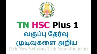 Tamil Nadu 11th/Plus One Results 2018/11th New Syllabus/11th New Blueprint