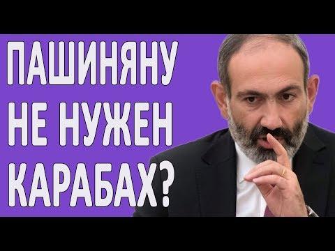 Чего ждёт Никол Пашинян? #НагорныйКарабах #Армения #Азербайджан
