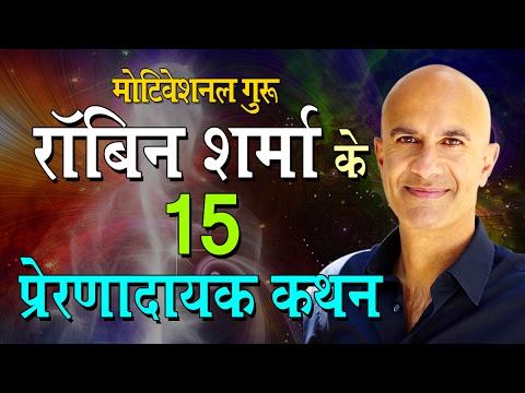 रॉबिन शर्मा के बेस्ट इन्स्पिरेश्नल थॉट्स Robin Sharma Quotes in Hindi