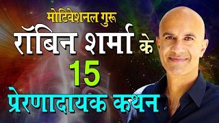 रॉबिन शर्मा के बेस्ट इन्स्पिरेश्नल थॉट्स Robin Sharma Quotes in Hindi 2017 Video